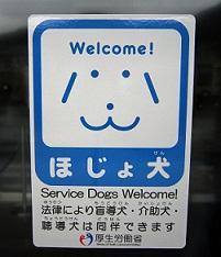 WELCOM補助犬2.jpg