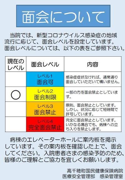 面会について.JPGのサムネイル画像