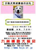 2021-06-14「介助犬育成募金のお礼」九州補助犬協会.PNG
