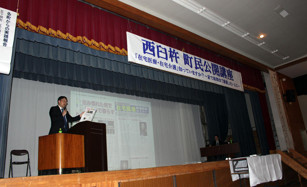 町民公開講座