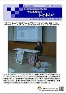 「第22号広報誌」の画像