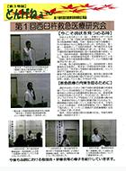 「第3号広報誌」の画像